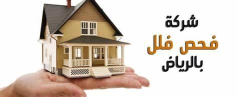 شركات فحص المنازل قبل الشراء